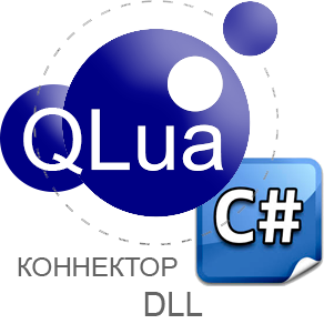 Qlua-csharp-connector-dll