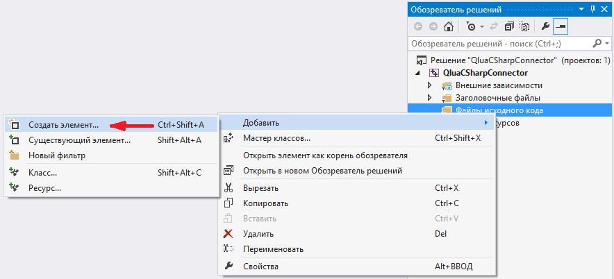 Создание-файла-исходного-кода