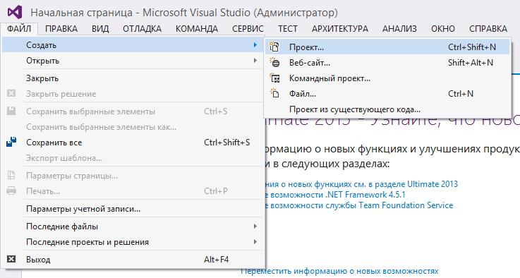 VS-файл-создать-проект