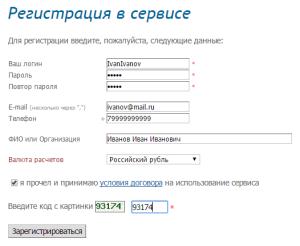 SMS форма регистрации