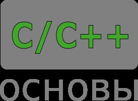 C_C++ основы