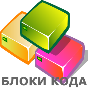 Блоки кода